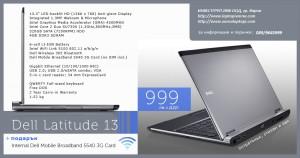 Лаптоп Dell Latitude 13