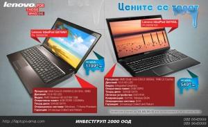 Нов лаптоп за 549лв.